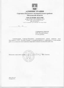 АДМИНИСТРАЦИЯ Сергиево-Посадского района